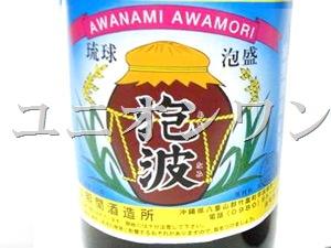 awanami2